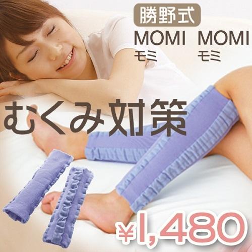 momimomi_sin_4.jpg
